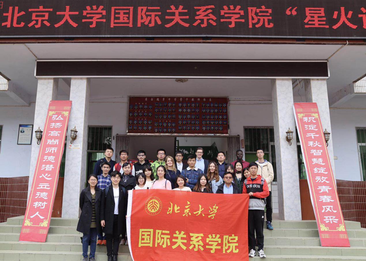 国际关系学院师生赴陕西省眉县开展 星火计划 党建活动